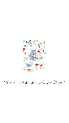 Beautiful Quran Quotes, Beautiful Arabic Words, Islamic Love Quotes, Muslim Quotes, Islamic Inspirational Quotes, Fact Quotes, Words Quotes, Qoutes, Ramadan Cards