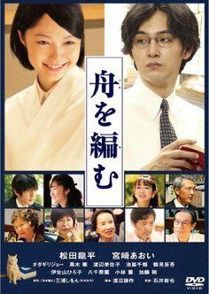 舟を編む 通常版 [DVD] DVD ~ 松田龍平, http://www.amazon.co.jp/dp/B00E8F42HK/ref=cm_sw_r_pi_dp_CRu7sb0WFAA57