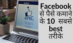 Facebook se paise kaise kamaye Make Money Online, How To Make Money, Facebook, Earn Money, Blog, Thanks, Earning Money, Blogging