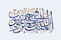 إن المتقين في جنات وعيون Arabic Font, Islamic Calligraphy, Islamic Art, Drawings, Drawing, Paintings, Paint, Draw