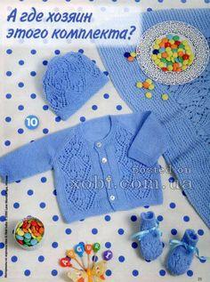 голубой комплект с ажурными узорами