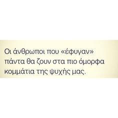 1,124 Likes, 0 Comments - ⚜ athens_greekquotes ⚜ (@athens_greekquotes) on Instagram
