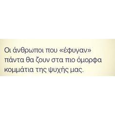 #greek_quotes #quotes #greekquotes #ελληνικα #στιχακια #edita