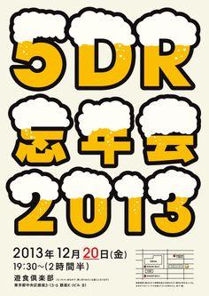 2013年5DR忘年会 / 5DR