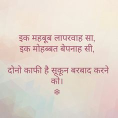 Phir bhi ye laparwah sa mann TESTS ki padhai me laga rahe hein hum Forever Love Quotes, First Love Quotes, Love Quotes Poetry, True Love Quotes, Shyari Quotes, Words Quotes, Funny Quotes, Qoutes, Hurt Quotes