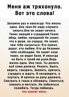 Inspirational Poems, Uplifting Quotes, Positive Quotes, Motivational Quotes, Poem Quotes, Wise Quotes, Intelligent Words, My Mind Quotes, Russian Quotes