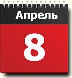 8 апреля: народные приметы, традиции, православный календарь, именинники, события в истории - http://to-name.ru/primeti/04/08.htm