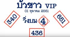 Latest Today Thailand Lottery Officially announced the Best Thai Lottery Ok Free Lucky Tips For 16 May Mr-Shuk Lal Lotto Win. Lottery Result Today, Today Result, Lottery Results, Lottery Tips, Lottery Winner, Winning The Lottery, Lottery Strategy, Todays Lottery, Lotto Draw