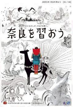 kiritori-graphics: 株式会社 大阪宣伝研究所 Beautiful contrast of photography and ink. Japan Design, Japan Graphic Design, Typography Poster, Graphic Design Typography, Graphic Art, Buch Design, Design Art, Branding, Japanese Poster