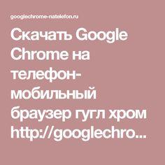 гугл хром скачать браузер на телефон