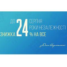 До Дня Незалежності зроби подарунки для себе та своїх рідних! В магазині Етно-Сіті знижки -24% на всі товари! #ДеньНезалежності #24рокиНезалежності #Україна #Львів #Дніпропетровськ #тризуб #незалежність #акція #акция #знижки #скидки #укрінста #uagram #ukrainegram #Ukraine #Ua #etnocity #етносіті #етно #патріот #instaua #instaukraine