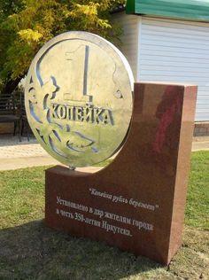 В Иркутске находится один из восьми памятников в России, посвященных деньгам. К 350-летию города жителям подарили метровую копейку, увековеченную на гранитном постаменте.  https://www.facebook.com/photo.php?fbid=600500043324358&set=a.186840078023692.36320.163943010313399&type=1&theater
