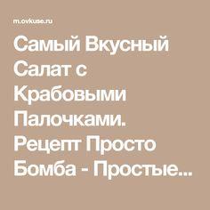 Самый Вкусный Салат с Крабовыми Палочками. Рецепт Просто Бомба - Простые рецепты Овкусе.ру