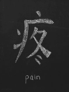 with my trifecta of pain: occipital neuralgia, my back and my neuropathy Chinese Symbol Tattoos, Japanese Tattoo Symbols, Chinese Symbols, Japanese Tattoos, Japanese Quotes, Japanese Words, Herren Hand Tattoos, Ps Wallpaper, Japon Illustration