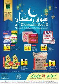 عروض لولو Lulu جدة وتبوك سوق رمضان من 17 و حتى 23 ابريل Snack Recipes Pop Tarts Persil