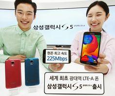 technewz.gr: Samsung Galaxy S5 LTE-A: Το πρώτο κινητό με Snapdr...