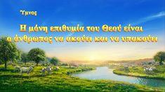 Χριστιανικά τραγούδια I Η μόνη επιθυμία του Θεού είναι ο άνθρωπος να ακο...