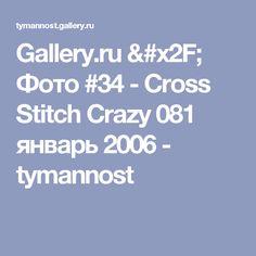 Gallery.ru / Фото #34 - Cross Stitch Crazy 081 январь 2006 - tymannost
