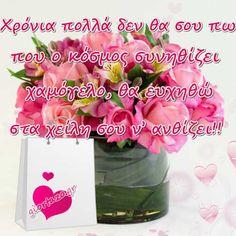 Greek Quotes, Happy Birthday, Free, Happy Brithday, Urari La Multi Ani, Happy Birthday Funny, Happy Birth
