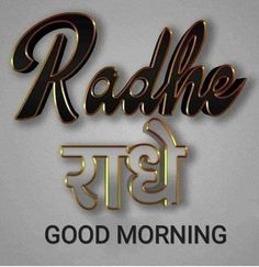 Good Morning Images Hd, Good Morning Messages, Bhakti Song, Radha Krishna Images, Positivity, Songs, Om, Gallery, Good Morning Wishes