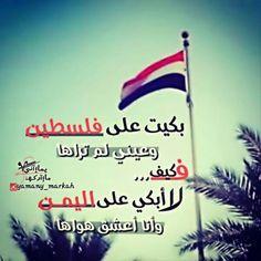 اليمن في قلوبنا Friend Photos Life Photo