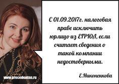 #юрист #консультацияюриста #нижнийновгород #прецедент  #россия