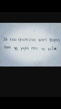 Ναι ρε φιλε.... Να φοβασαι Thoughts And Feelings, Deep Thoughts, Greek Love Quotes, Graffiti Quotes, Best Quotes, Life Quotes, Greek Words, Love Words, Just For Laughs