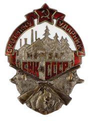 АВЕРС: Знак «Охотнику – ударнику КОМЗАГ СНК СССР» № 502а
