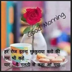 shubh prabhat hindi image Sunday Morning Quotes, Hindi Good Morning Quotes, Happy Sunday Quotes, Good Morning Messages, Good Morning Wishes, Good Morning Photos Download, Good Morning Images Hd, Good Morning Picture, Morning Pictures