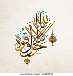 translation : There is no power nor might save in Allah - Arabic and Islamic calligraphy in traditional and modern Islamic art - achetez cette image vectorielle sur Shutterstock et découvrez d'autres images. Moroccan Art, Turkish Art, Arabic Calligraphy Art, Arabic Art, Motifs Islamiques, Cool Paper Crafts, Islamic Art Pattern, Simple Art, Portfolio