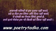 Friendship Shayari image dosti Shayari in Hindi for best friend Dosti Shayari In Hindi, New Shayari, Shayari Status, Happy Friendship Day Shayari, Friendship Day Quotes, Romantic Shayari In Hindi, Hindi Shayari Love, Shayari Photo, Shayari Image
