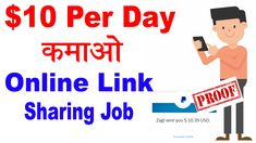 How to Earn Money Working From Home | Link Share Jobs Online 2020 With Payment Proof