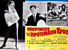 9+1 αγαπημένες ταινίες της Ρένας Βλαχοπούλου με ένα κλικ Cinema Posters, Movie Posters, Old Greek, Vintage Books, Book Series, Cinematography, Horror Movies, Animation, Signs