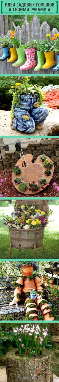 Креативные идеи для горшков с цветами. Вдохновляйтесь и вы!
