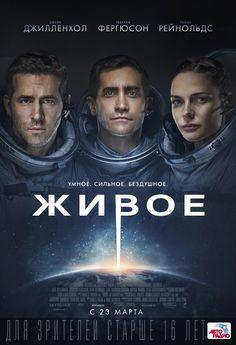 """Постер фильма """"Живое"""" (Life, 2017)"""