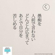 愚痴を人前で言わない | 女性のホンネ川柳 オフィシャルブログ「キミのままでいい」Powered by Ameba