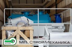 "Shipped equipment for the production of dry construction mixtures for the customer from the Leningrad region. The basis of the line laid down mixer dry mix CM TURBOMIX 750 production MP #StroyMehanika. Supply of components of the mixture in the mixer is steeply inclined belt conveyor type ""COBRA"""