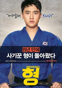 "EXO's Do Kyungsoo as for ""Hyung"" Promotional Poster/ Image Source: CJ Entertainment Korean Drama Movies, Korean Actors, Korean Dramas, Hyung Movie, New Movies, Movies And Tv Shows, My Annoying Brother, Drama 2016, Star Actress"