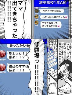 Boku No Hero Academy, Manga, Comic Strips, Kawaii Anime, My Hero Academia, Geek Stuff, Twitter, Geek Things, Comic Books