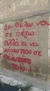 Greek Quotes, Reflection, Mood, This Or That Questions, Sayings, Street Art, Walls, Smile, Fun