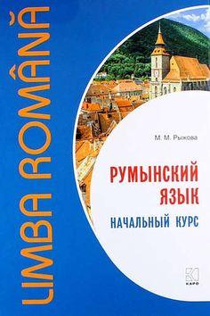 Рыжова М.М. Румынский язык. Начальный курс Chart