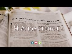 ΑΠΟΚΑΛΥΨΗ: Η Απολύτρωση - Μέμος Σακελλαρίου - YouTube Personalized Items, Youtube, Youtubers, Youtube Movies