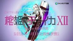 Chaika - The Coffin Princess Anime's Unaired Episode Previewed in Video