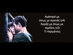 Ellie Goulding - Love Me Like You Do (Greek Lyrics) - YouTube
