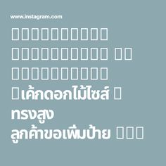 "ElleBaking FlowerCake on Instagram: ""เค้กดอกไม้ไซส์ s ทรงสูง ลูกค้าขอเพิ่มป้าย Happy Birthday สีโทนเย็นสบายตาคะ 🥰  IG: ellebaking_flowercake FB: ellebaking  Tel:…"" Buttercream Flower Cake, Company Logo, Logos, Logo"