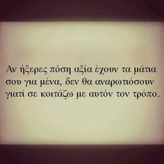 Greek Love Quotes, Love Quotes For Him, Wisdom Quotes, Book Quotes, Life Quotes, Saving Quotes, Romantic Mood, Word Porn, True Words