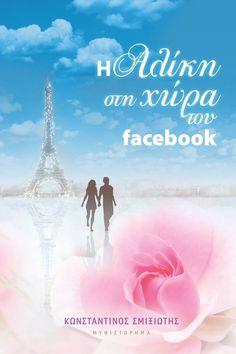Η Αλίκη στην χώρα του Facebook