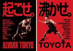 Pin by hoi yiu on jap print ad / poster. Ad Design, Flyer Design, Layout Design, Graphic Design, Dm Poster, Ad Sports, Sports Graphics, Brand Story, Print Layout