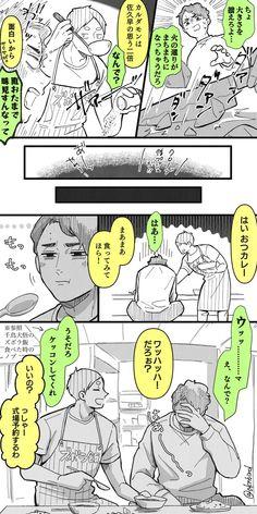 Haikyuu Funny, Haikyuu Fanart, Haikyuu Anime, Little Giants, Haikyuu Ships, Funny Jokes, Fan Art, Manga, Fandoms