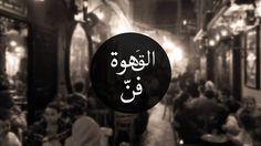 arabic القهوة فن